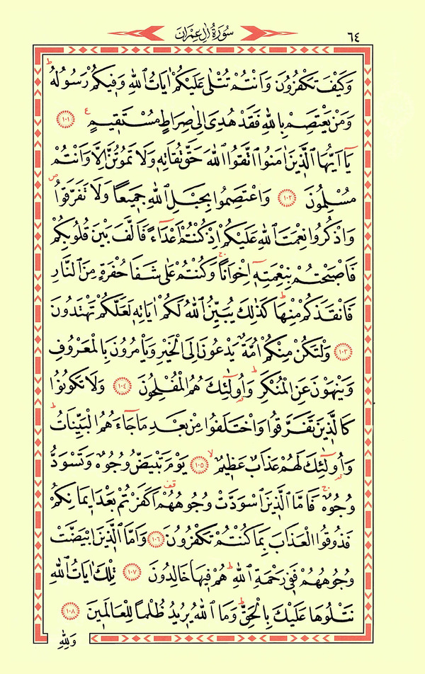 Al-i İmran Suresi Sesli Dinle ve Oku