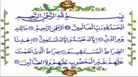Fatiha suresi maksada ulaşmak için özel bir okuma şekli