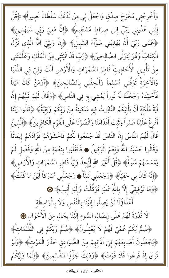 hizbul masun türkçe okunuş