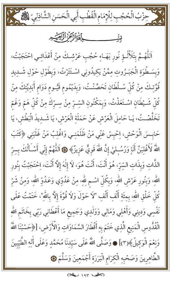Hizbü'l Hucub:; korunma, keşf,iç sıkıntıları ibadet etme zaafiyeti...