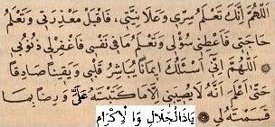 Hz. Adem (a.s)in duası