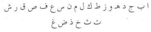 Esselamun aleyküm mübarekler şu arapça metni çevirecek biri varmı?