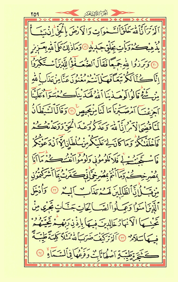 İbrâhîm Sûresi Sesli Dinle ve Oku