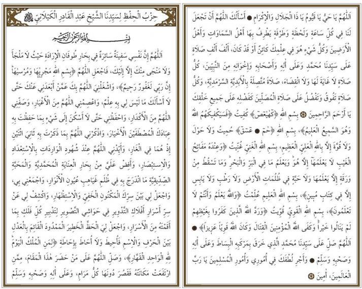 Hizb-ul Hifz (Seyyid Abdulkadir Geylani k.s)
